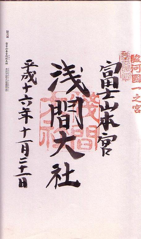 駿河国一之宮・富士山本宮浅間大社の御朱印��1018平成16年11月21日拝受