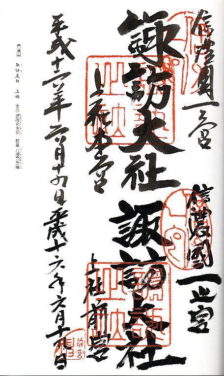 諏訪大社「上社」の御朱印��1033平成16年6月19日拝受