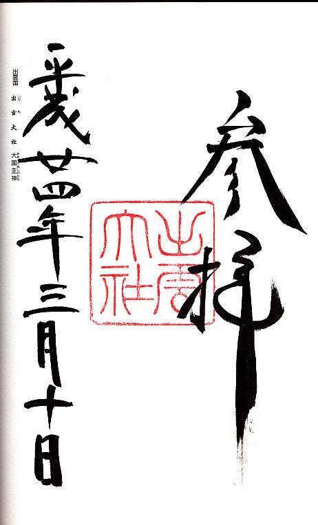 出雲大社の御朱印��1062平成24年3月10日拝受