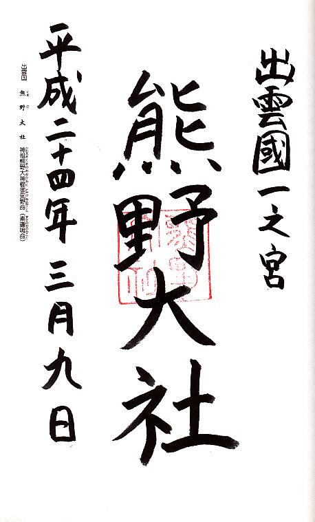 熊野大社の御朱印��1063平成24年3月9日拝受
