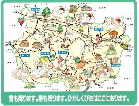 新潟県東頸城郡町村職員研修会を...