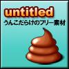untitled/オリジナルキャラクター